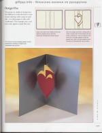 The Pop-Up Book0103