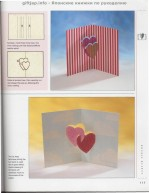 The Pop-Up Book0117