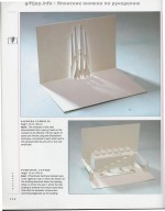The Pop-Up Book0146
