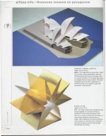 The Pop-Up Book0148
