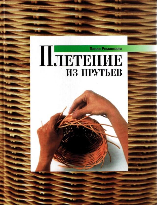 плетение-1