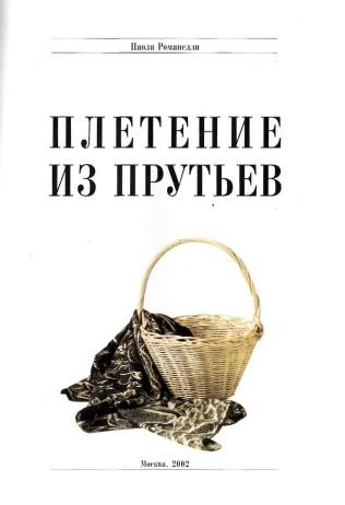 плетение-2